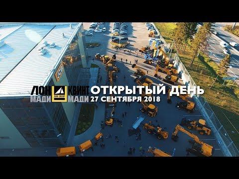 Открытый день ЛОНМАДИ / КВИНТМАДИ — 2018