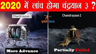 जाने क्या साल 2020 में ही इसरो लोंच करेगा चंद्रयान 3 ? ISRO's Chandrayaan 3 next moon mission launch