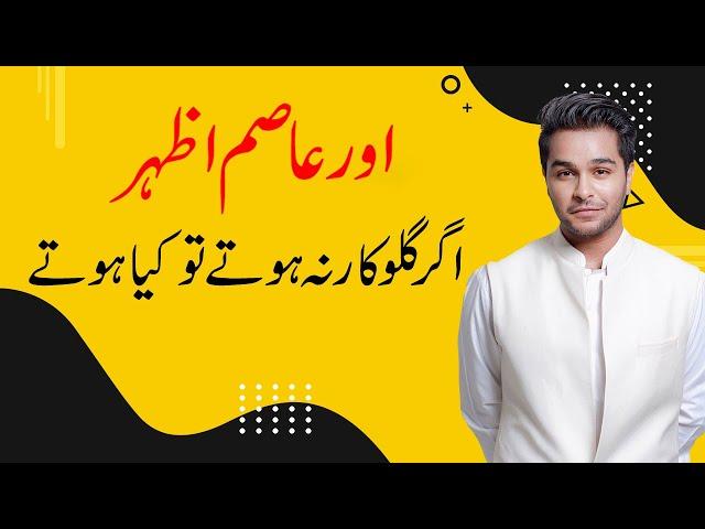 Asim Azhar agr Singer na hoty to kaya hoty | 9 News HD