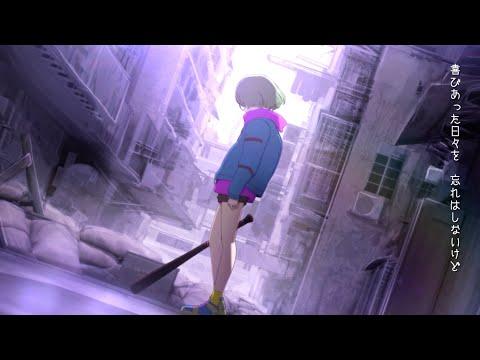 ずっと真夜中でいいのに。『正しくなれない』MV(ZUTOMAYO - Can't Be Right)