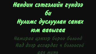 unudelger zuudnii naran Lyrics