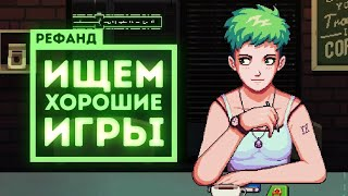 Рефанд?! - Stoneshard, Not for Broadcast, Coffee Talk, Ministry of Broadcast, Wet Girl...