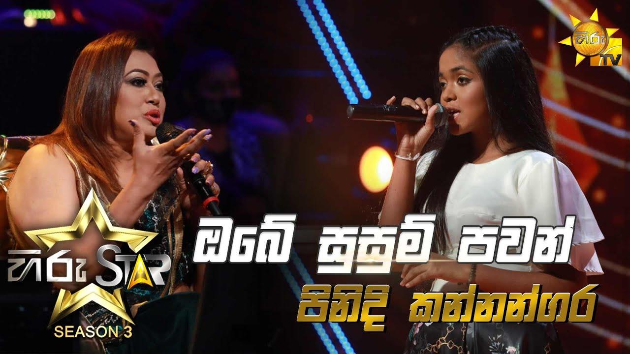 Download Obe Susum Pawan - ඔබේ  සුසුම් පවන්   Pinidi Kannangara 💥Hiru Star Season 3   Episode 03🔥