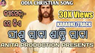JISU RAJA SANTI RAJA KARAOKE WITH LYRICAL Musica SONG ODIA CHRISTIAN KARAOKE SONGS