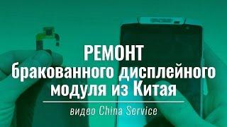 Ремонт бракованного дисплейного модуля из Китая | Oukitel K10000 | China Service