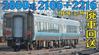 【JR四国2000系 2106+2216 廃車回送 2021.3.29】