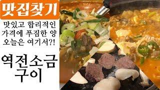 #맛집 #가성비 #괜찮은 맛있는 소고기 삼합에 …