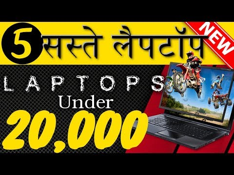 5-best-laptops-under-20,000-in-india---top-5-लैपटॉप-की-कीमत-lenovo,-asus,-acer-|-by-only-single-like