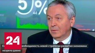 """Евсей Гурвич: без новой модели роста России грозит """"застой"""""""