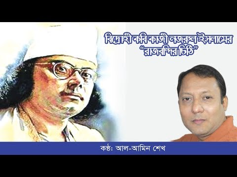 """Rajbandir Chithi (Letter of State Prisoner )"": Written by; Rebal Poet Kazi Nazrul Islam"