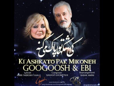 Googoosh & Ebi Ki Ashkato Pak Mikone