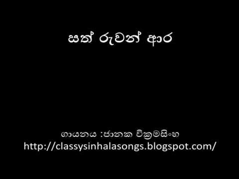 sath ruwan aara(සත් රුවන් ආර)