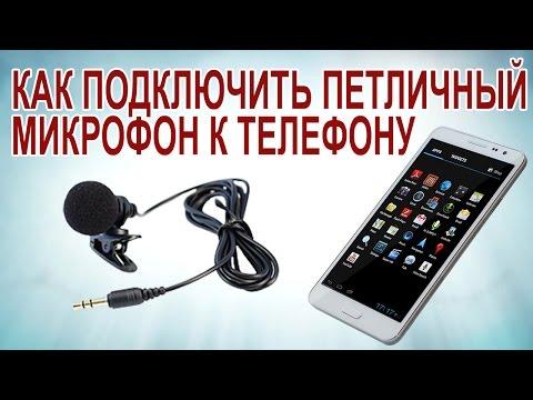 Как подключить микрофон к телефону LG