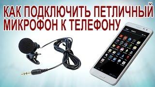 Как подключить микрофон к телефону LG(Как можно подключить петличный микрофон к телефону LG через переходник. Для подключения петличного микроф..., 2014-12-11T18:29:52.000Z)