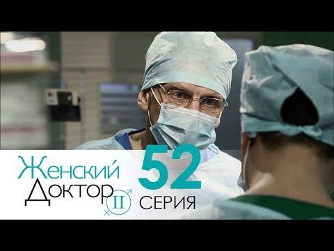 Женский доктор 1,2 Сезон (2012-2013)