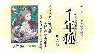 【重版記念】『千年狐 ~干宝「捜神記」より~』【作品PV】 thumbnail