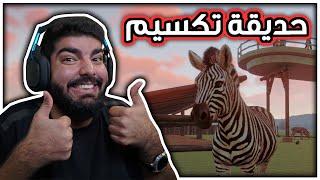 حديقة تكسيم الجديدة ! #3 - Planet Zoo