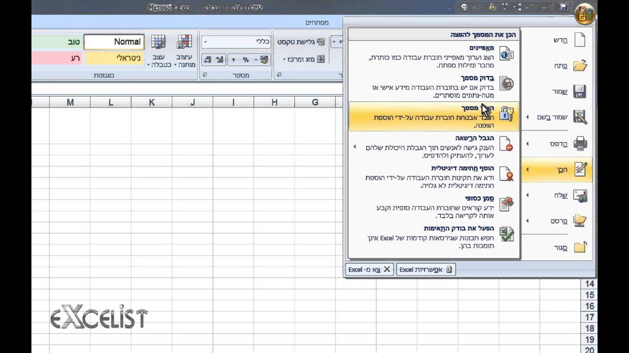 לימוד אקסל שיעור 61 - נעילת קובץ חוברת עבודה עם קוד סיסמה