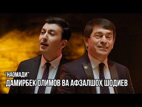 Дамирбек Олимов ва Афзалшох Шодиев - Наомади  Damirbek Olimov ft. Afzalsho Shodiev - Naomadi 2020
