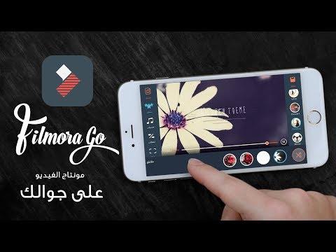 مونتاج الفيديو أسهل بتطبيق فلمورا على جوالك :: أيفون وأندرويد Filmora Go