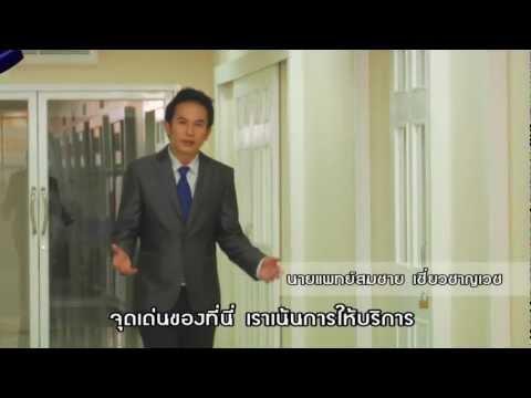 คลินิกแพทย์สมชาย Somchai Clinic Advertising Spot [TH]