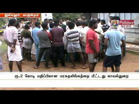 Kanchipuram : 2 Crore Worth Maragathalingam Was Stolen   Polimer News