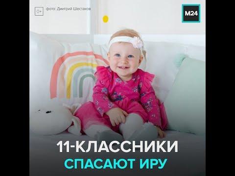 11-классники Москвы отдали сэкономленные на выпускном деньги на благотворительность – Москва 24