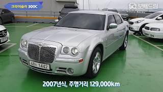 2007 크라이슬러 300C 3.0 V6 CRD 디젤