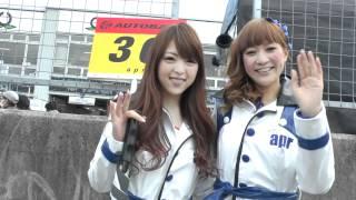 スーパーGT 2012岡山 「小野関舞」「柴原麻衣」ちゃん.