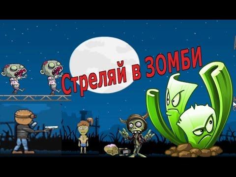 Мультик игра для детей Убить зомби .