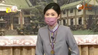 元化法師【一起學易經11】| WXTV唯心電視