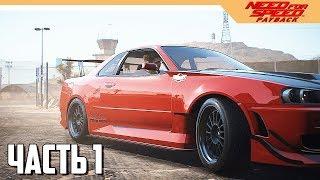 Need for Speed: Payback Прохождение на русском - Часть 1 (NFS: 2017)