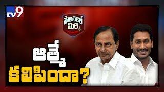 Political Mirchi: కేసీఆర్,జగన్ లను కలిపింది ఎవరు? - TV9