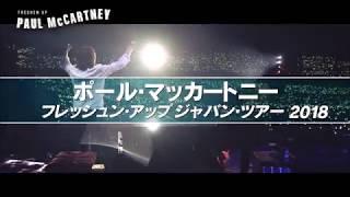 『ポール・マッカートニー フレッシュン・アップ ジャパン・ツアー2018』先行予約受付中!