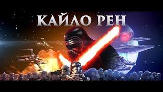 LEGO Звездные войны: Пробуждение силы – Кайло Рен трейлер (PS4/XONE/PC) [RU]