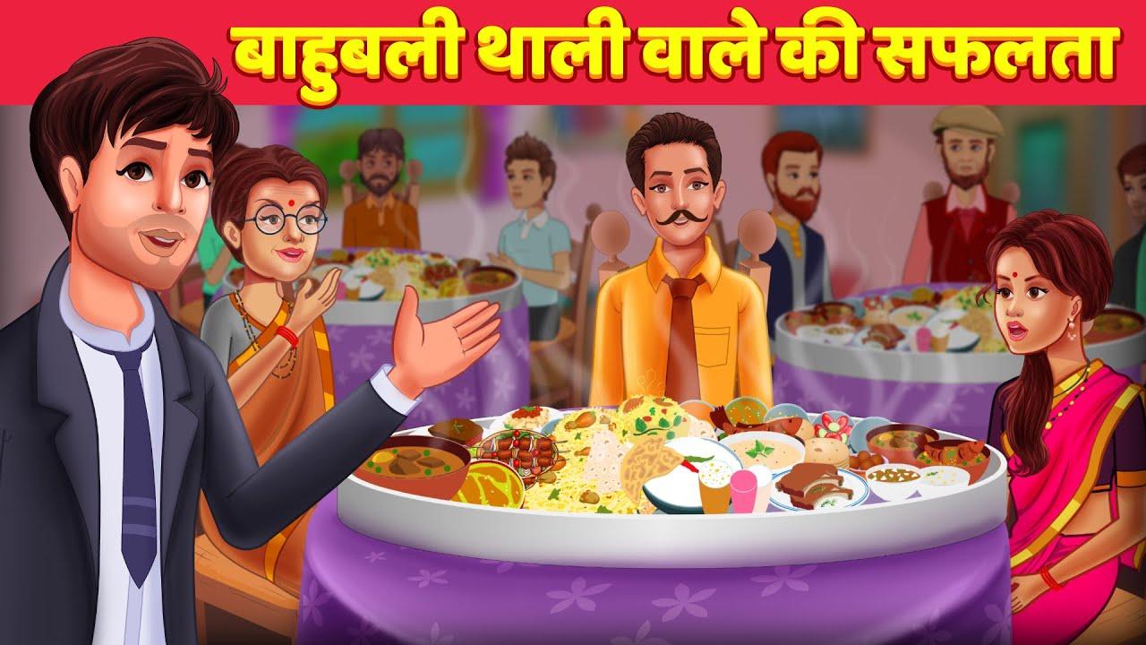 बाहुबली थाली वाले की सफलता Bahubali Biggest Thali Cooking | Hindi Kahani