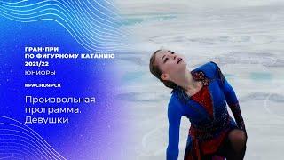 Девушки Произвольная программа Красноярск Гран при по фигурному катанию среди юниоров 2021 22
