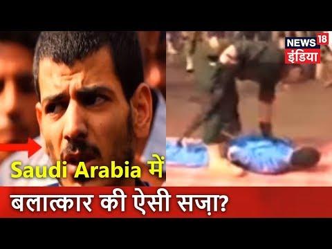 Saudi Arabia में बलात्कार की ऐसी सज़ा? | News18 India