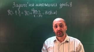 Найпростіші задачі на множення дробів - 6 клас