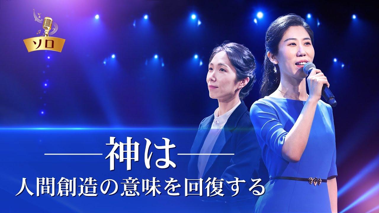 ゴスペル音楽「神は人間創造の意味を回復する」 日本語字幕