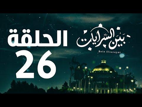مسلسل بين السرايات HD - الحلقة السادسة والعشرون ( 26 )  - Bein Al Sarayat Series Eps 26
