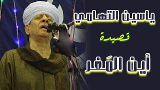 الشيخ ياسين التهامى حفله  اين المفر
