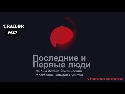 Последние и первые люди ¦ Last and First Men - Официальный Русский трейлер (Субтитры) ¦ 2020
