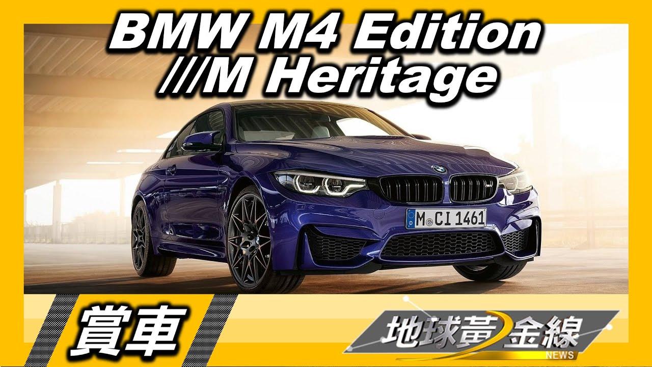 BMW M4 Edition ///M Heritage 全球限量.台灣僅5台 熱血逸品 賞車 地球黃金線  20200810