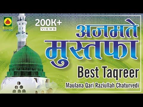 Maulana Qari Raziullah Chaturvedi | Best Taqreer | Azmat-e-Mustafa (SWW) | BHIWANDI