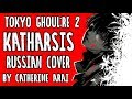 Tokyo Ghoul RE 2 KATHARSIS Russian Cover By Catherine Arai mp3