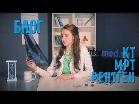 Что вреднее – рентген, МРТ или КТ?