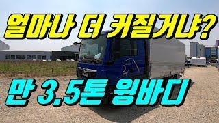 [특장TV] 한성특장 만3.5톤 윙바디6200사이즈~특…