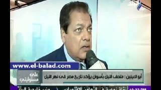 بالفيديو.. محمد أبو العينين: نهر النيل خط أحمر ولن نتنازل عن حقوقنا فيه