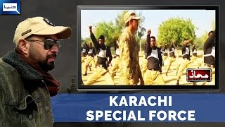Special Force - Mahaaz - 14 January 2017 - Dunya News